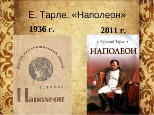 Е. Тарле. «Наполеон» 1936 г. 2011 г.
