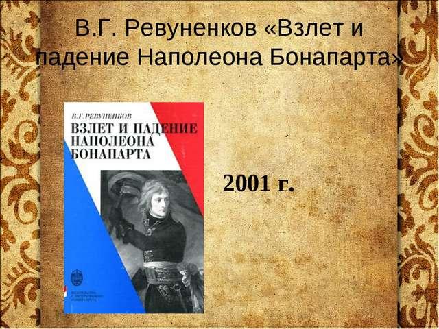 В.Г. Ревуненков «Взлет и падение Наполеона Бонапарта» 2001 г.