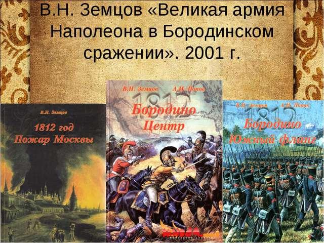 В.Н. Земцов «Великая армия Наполеона в Бородинском сражении». 2001 г.