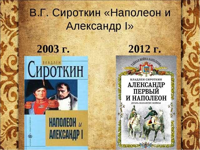 В.Г. Сироткин «Наполеон и Александр I» 2003 г. 2012 г.
