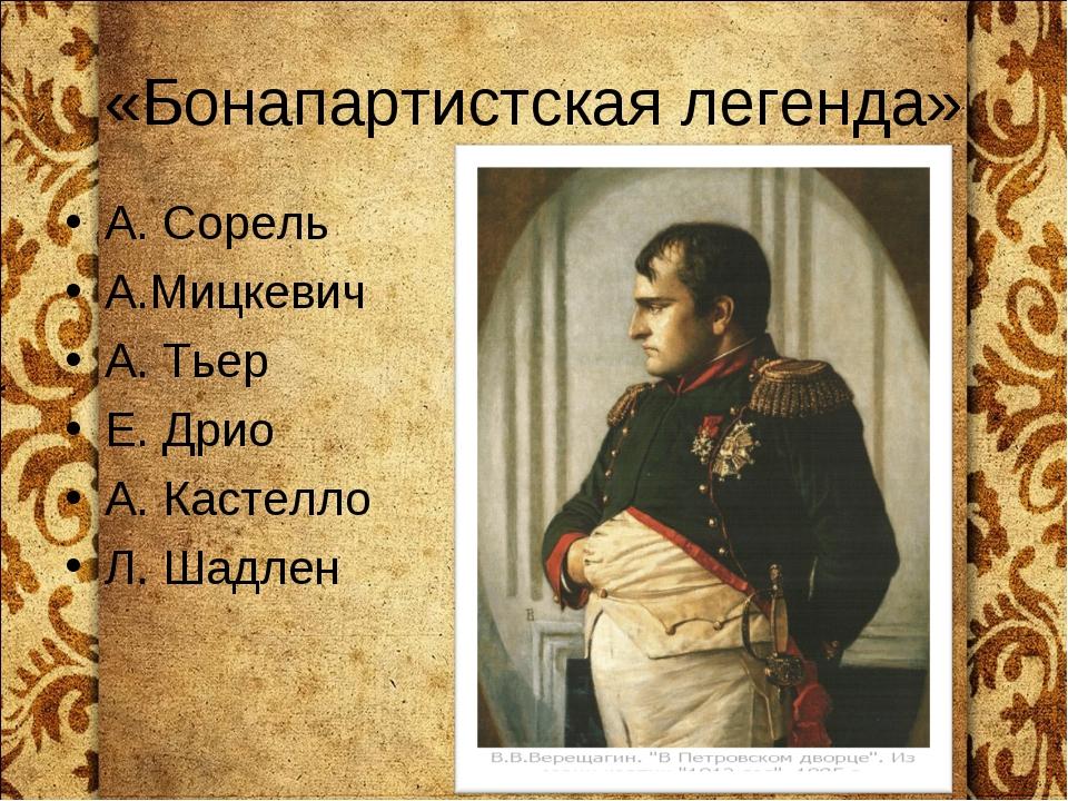 «Бонапартистская легенда» А. Сорель А.Мицкевич А. Тьер Е. Дрио А. Кастелло Л....