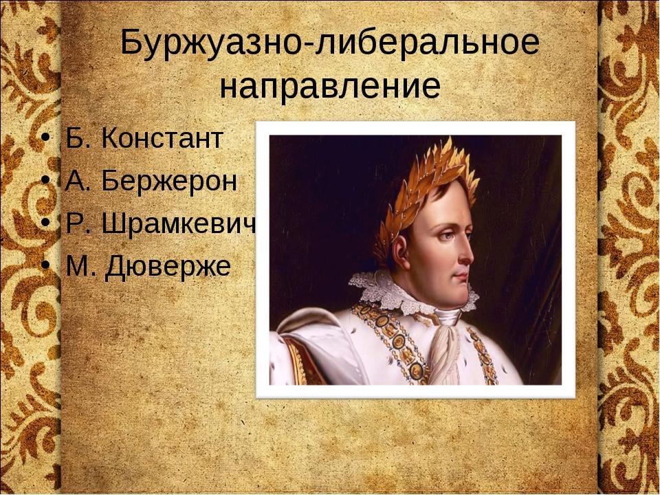 Буржуазно-либеральное направление Б. Констант А. Бержерон Р. Шрамкевич М. Дюв...