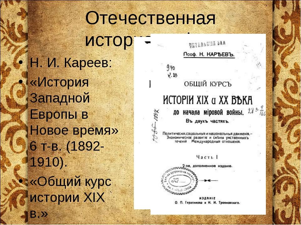 Отечественная историография Н. И. Кареев: «История Западной Европы в Новое вр...