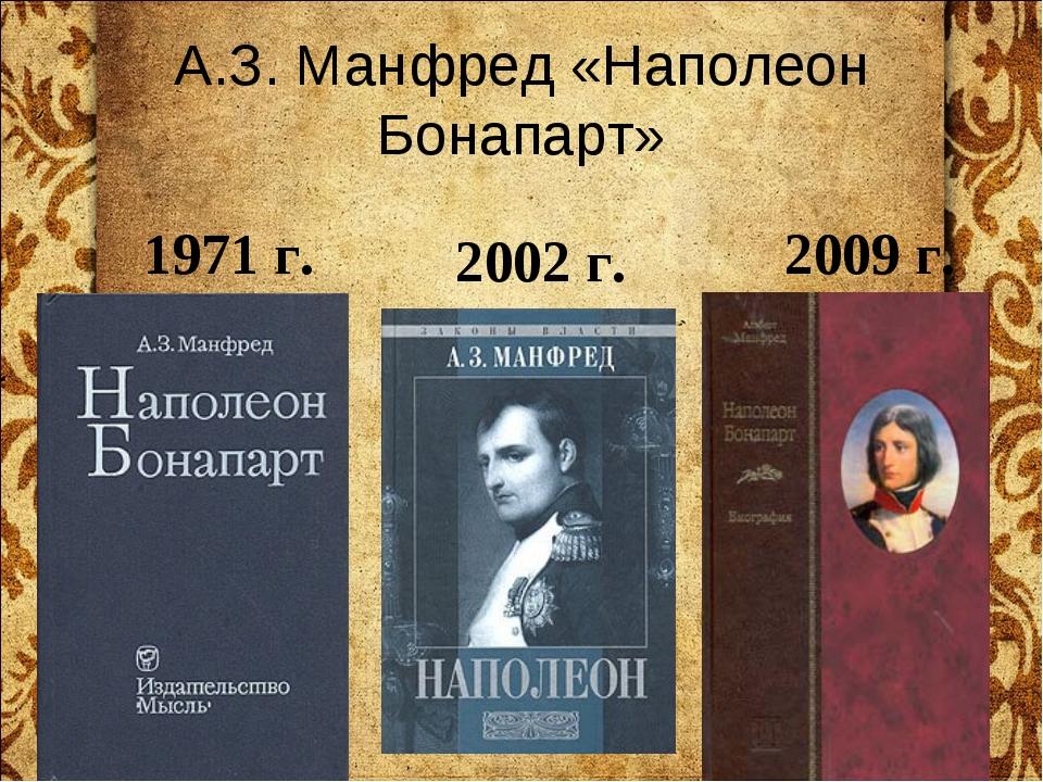 А.З. Манфред «Наполеон Бонапарт» 1971 г. 2002 г. 2009 г.