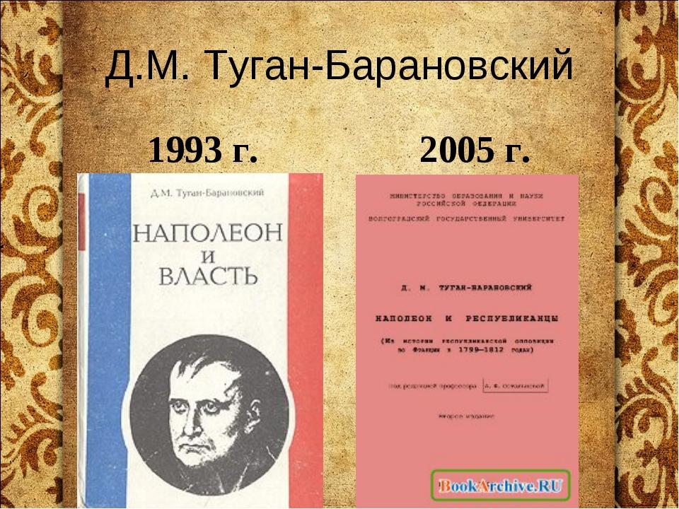 Д.М. Туган-Барановский 1993 г. 2005 г.