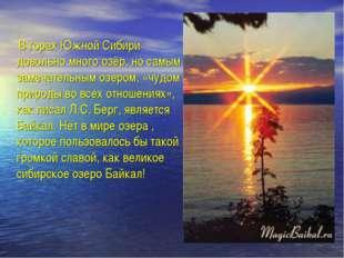 В горах Южной Сибири довольно много озёр, но самым замечательным озером, «чу