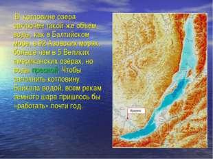 В котловине озера заключён такой же объём воды, как в Балтийском море, в 92