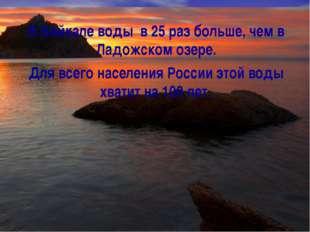 В Байкале воды в 25 раз больше, чем в Ладожском озере. Для всего населения Ро