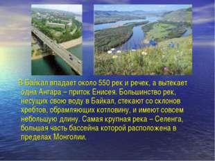 В Байкал впадает около 550 рек и речек, а вытекает одна Ангара – приток Енис