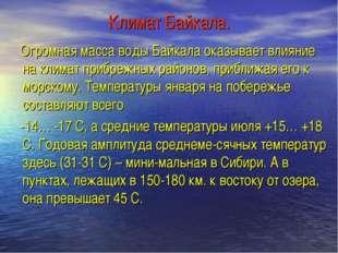 Климат Байкала. Огромная масса воды Байкала оказывает влияние на климат прибр