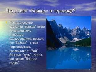 """* Что значит «Байкал» в переводе? Происхождение названия """"Байкал"""" точно не ус"""