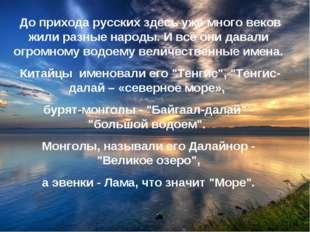 До прихода русских здесь уже много веков жили разные народы. И все они давал