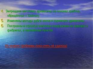 4. Запрещена заготовка древесины на склонах хребтов, обращённых к Байкалу. Из