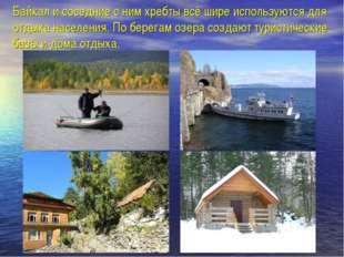 Байкал и соседние с ним хребты всё шире используются для отдыха населения. По