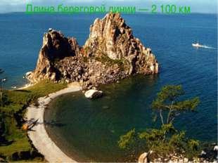 Длина береговой линии — 2 100 км