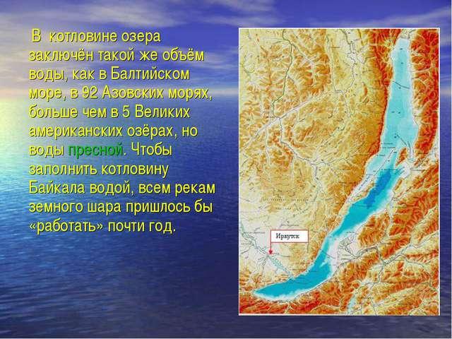 В котловине озера заключён такой же объём воды, как в Балтийском море, в 92...