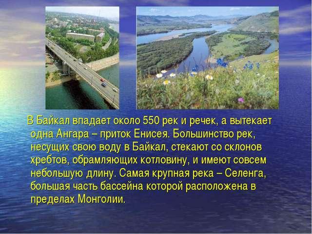 В Байкал впадает около 550 рек и речек, а вытекает одна Ангара – приток Енис...