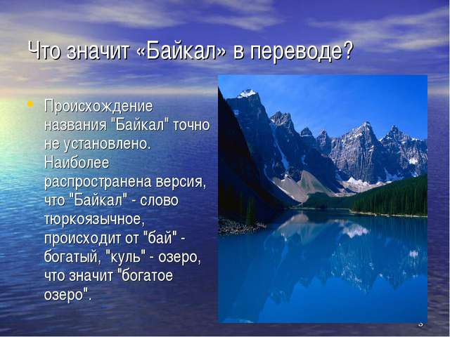 """* Что значит «Байкал» в переводе? Происхождение названия """"Байкал"""" точно не ус..."""