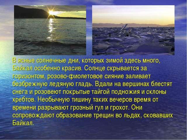 В ясные солнечные дни, которых зимой здесь много, Байкал особенно красив. Со...