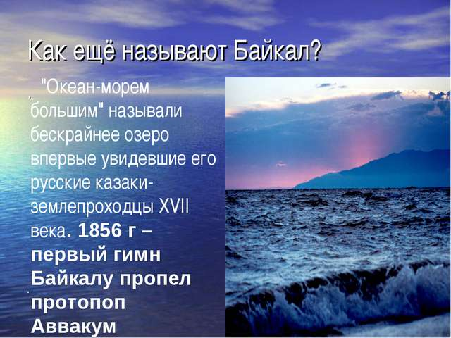 """* Как ещё называют Байкал? . . """"Океан-морем большим"""" называли бескрайнее озер..."""