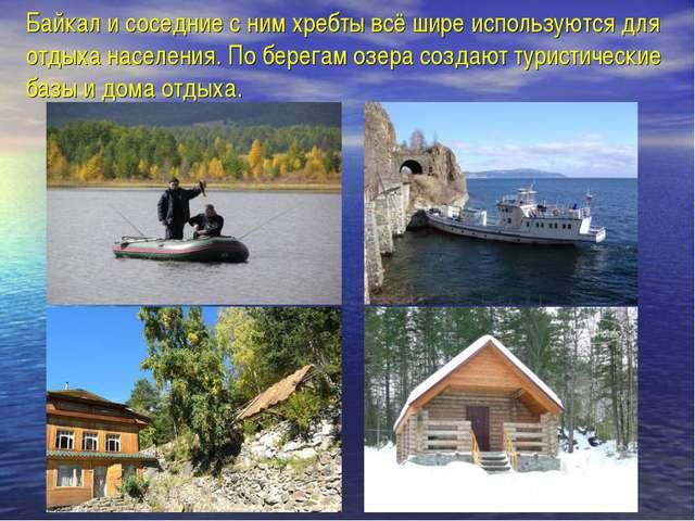Байкал и соседние с ним хребты всё шире используются для отдыха населения. По...