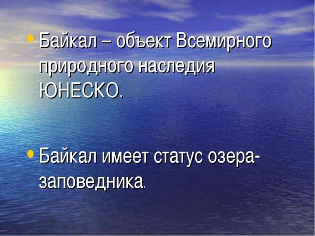 Байкал – объект Всемирного природного наследия ЮНЕСКО. Байкал имеет статус оз...