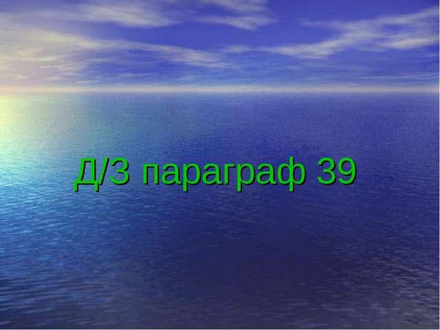 Д/З параграф 39