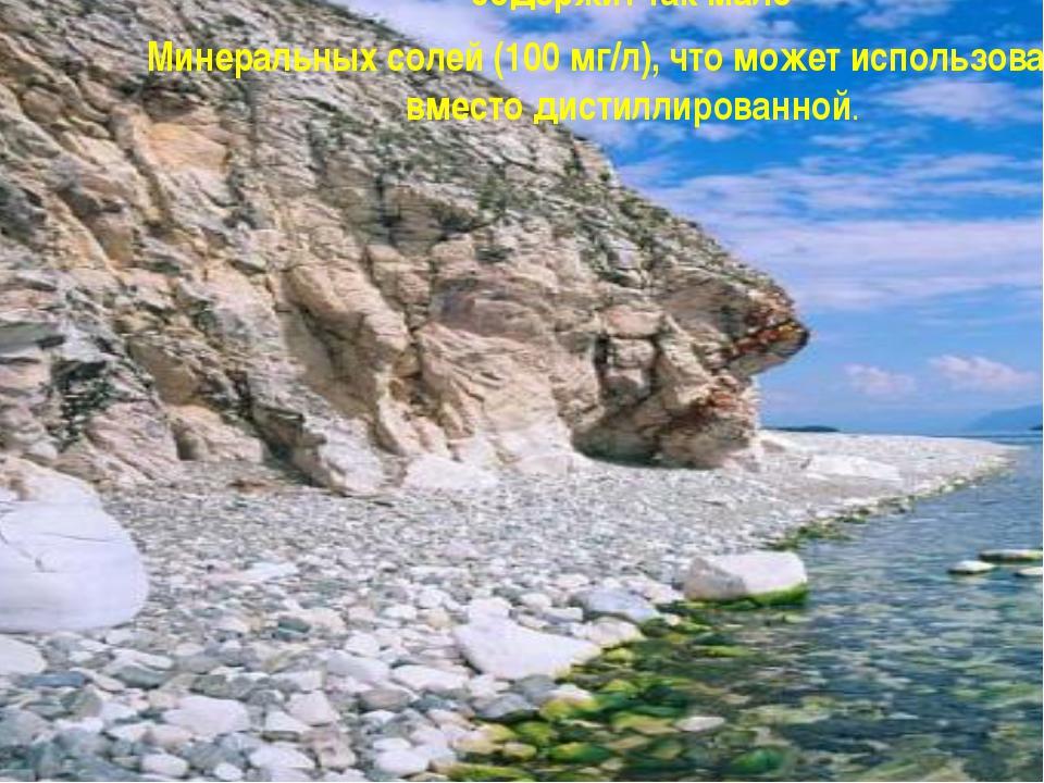 Чистейшая и прозрачнейшая вода Байкала содержит так мало Минеральных солей (1...