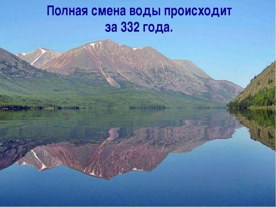 Полная смена воды происходит за 332 года.
