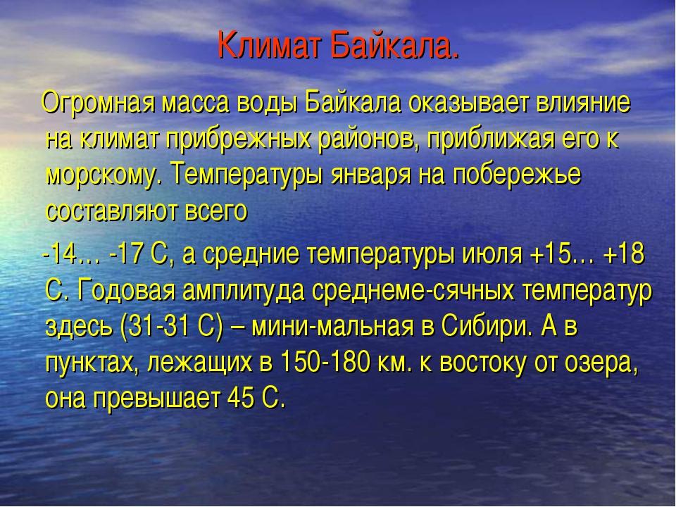 Климат Байкала. Огромная масса воды Байкала оказывает влияние на климат прибр...