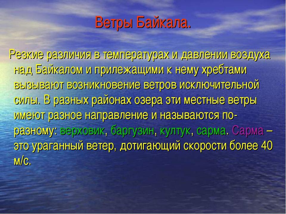 Ветры Байкала. Резкие различия в температурах и давлении воздуха над Байкалом...