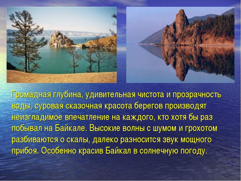 Громадная глубина, удивительная чистота и прозрачность воды, суровая сказочн...