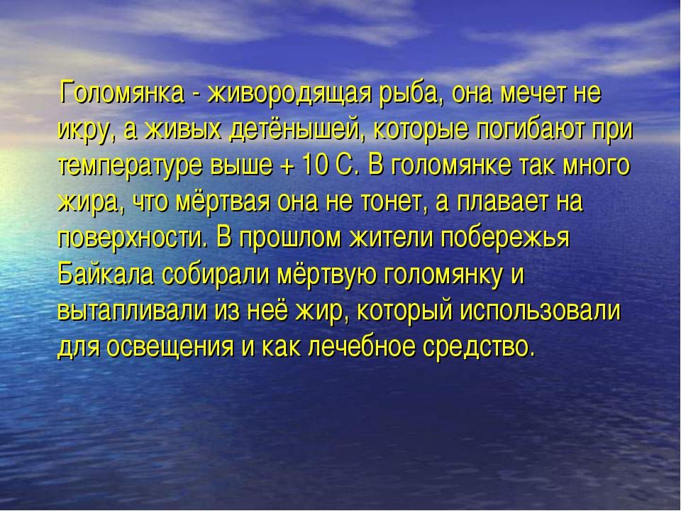 Голомянка - живородящая рыба, она мечет не икру, а живых детёнышей, которые...