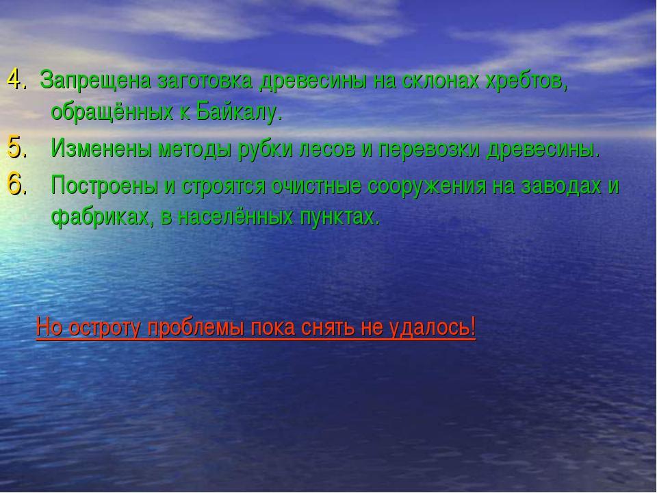 4. Запрещена заготовка древесины на склонах хребтов, обращённых к Байкалу. Из...