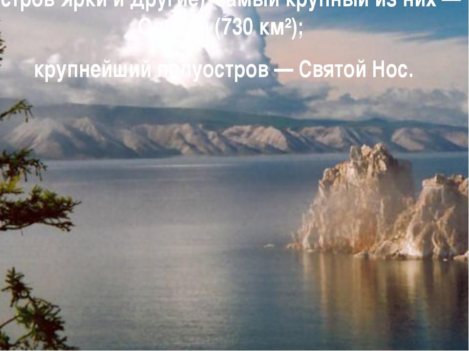 На Байкале 27 островов (Ушканьи острова, Остров Ярки и другие), самый крупный...