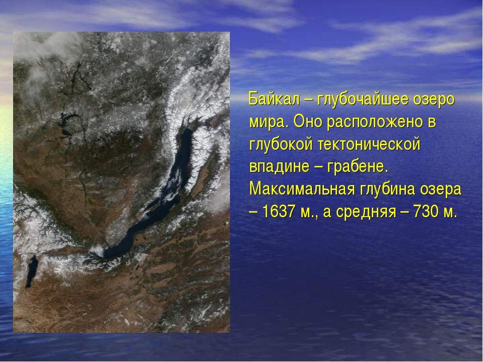 Байкал – глубочайшее озеро мира. Оно расположено в глубокой тектонической вп...