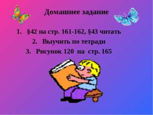 Домашнее задание §42 на стр. 161-162, §43 читать Выучить по тетради Рисунок 1