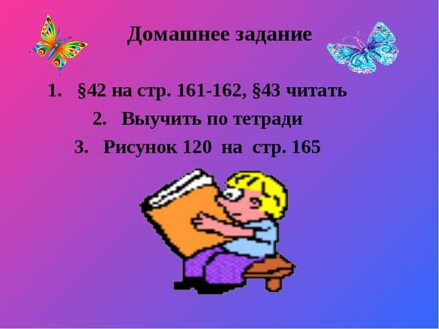 Домашнее задание §42 на стр. 161-162, §43 читать Выучить по тетради Рисунок 1...