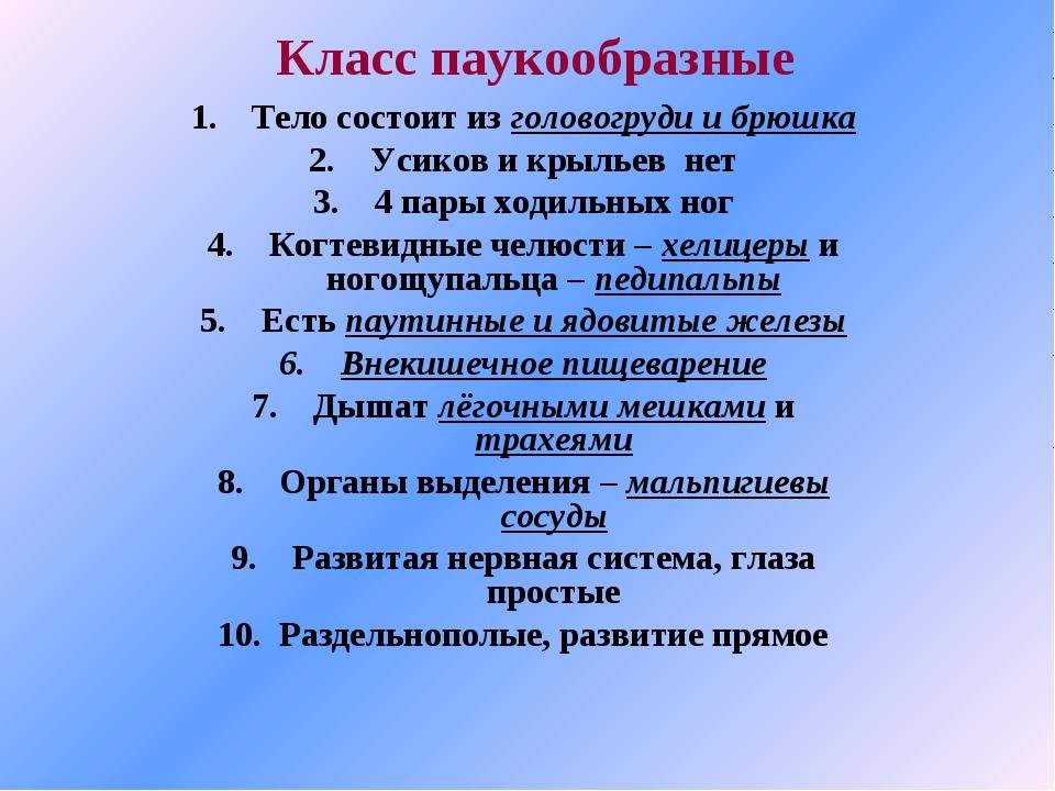 Класс паукообразные Тело состоит из головогруди и брюшка Усиков и крыльев нет...