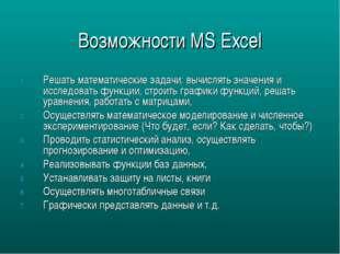 Возможности MS Excel Решать математические задачи: вычислять значения и иссле