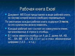 Рабочая книга Excel Документ MS Excel представлен в виде рабочей книги, по ли