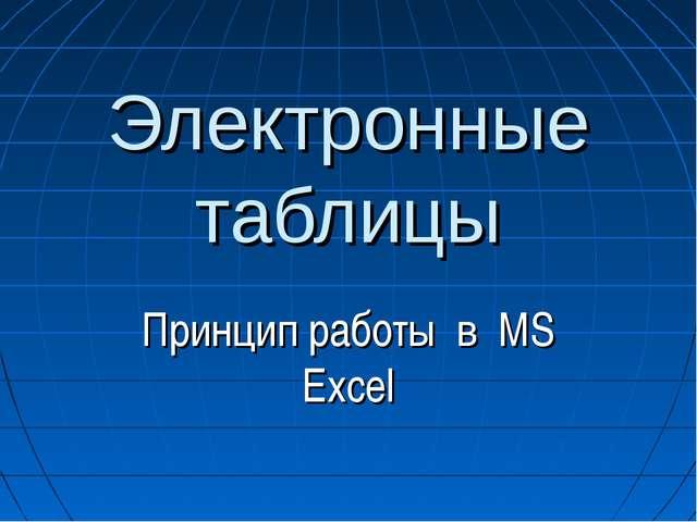 Электронные таблицы Принцип работы в MS Excel