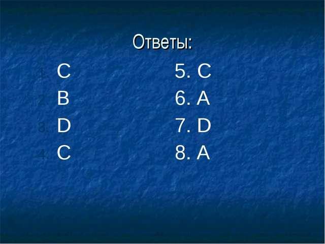 Ответы: С В D C5. C 6. A 7. D 8. A