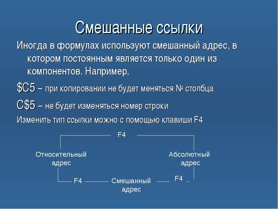 Смешанные ссылки Иногда в формулах используют смешанный адрес, в котором пост...