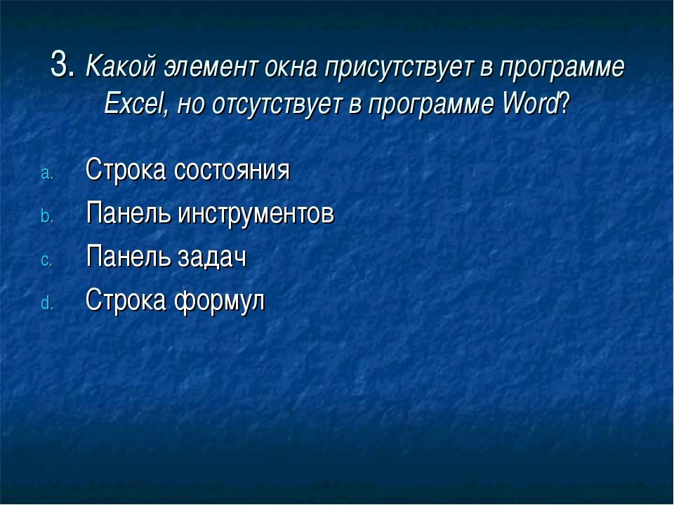 3. Какой элемент окна присутствует в программе Excel, но отсутствует в програ...