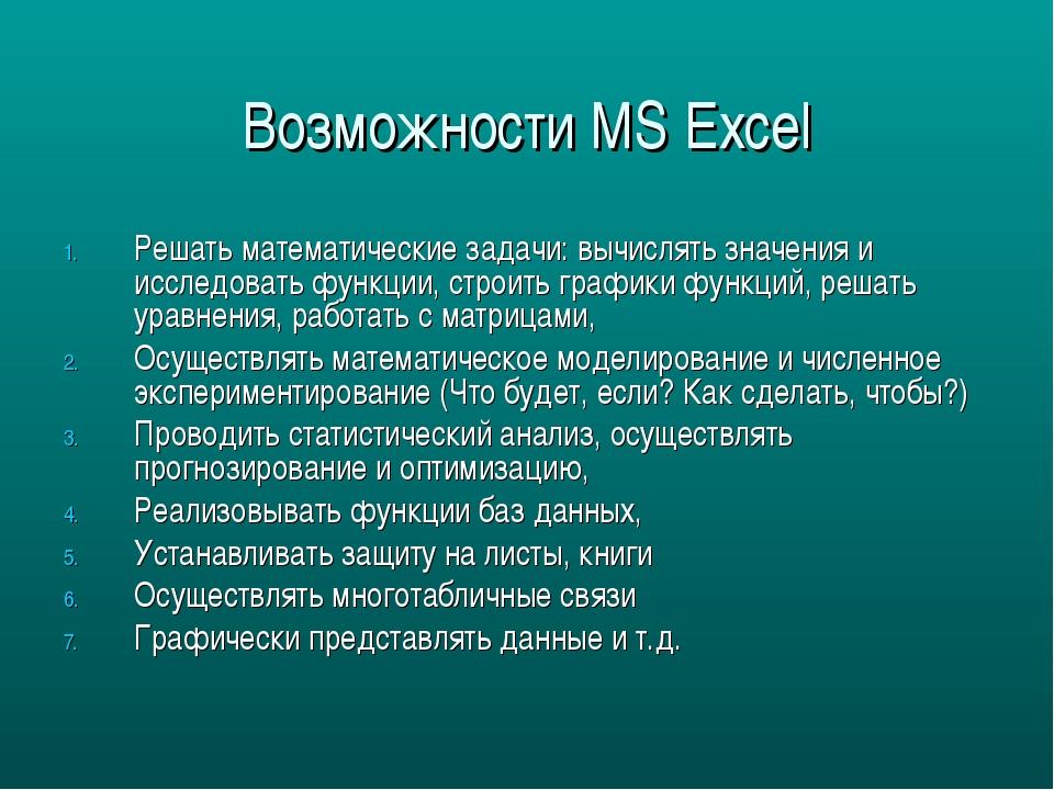Возможности MS Excel Решать математические задачи: вычислять значения и иссле...