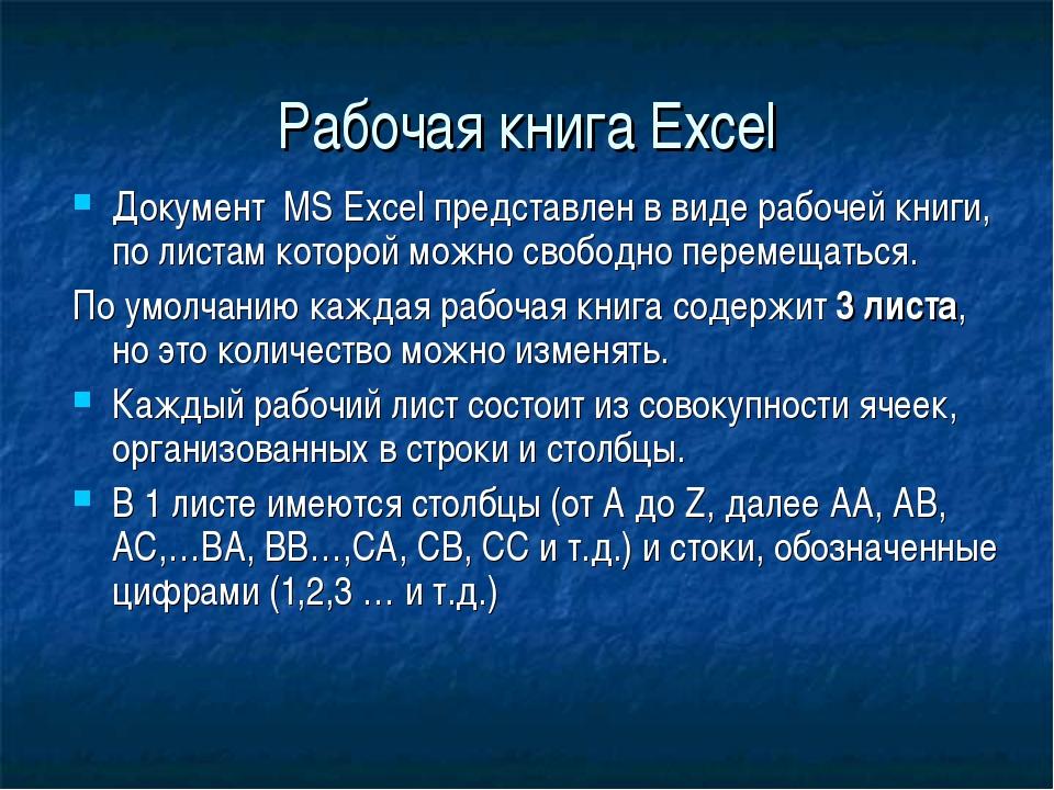 Рабочая книга Excel Документ MS Excel представлен в виде рабочей книги, по ли...