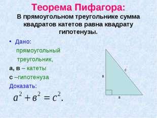 Теорема Пифагора: В прямоугольном треугольнике сумма квадратов катетов равна