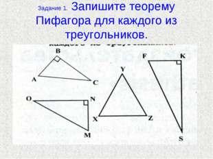 Задание 1. Запишите теорему Пифагора для каждого из треугольников.