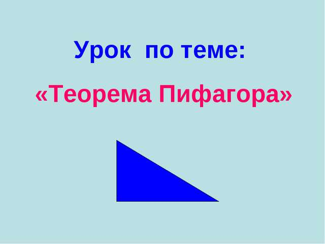 Урок по теме: «Теорема Пифагора»